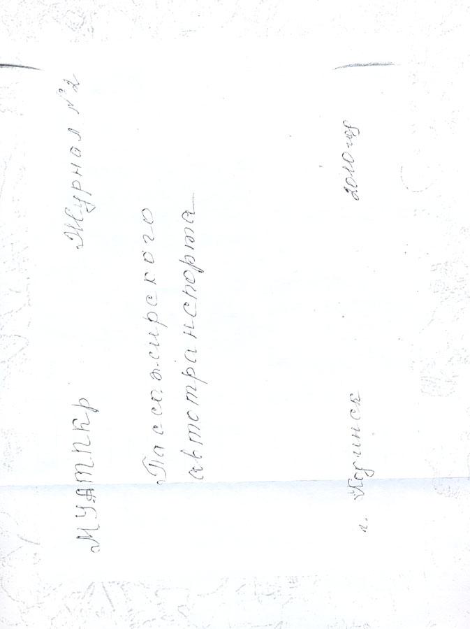 Журнал Учета Протоколов Образец